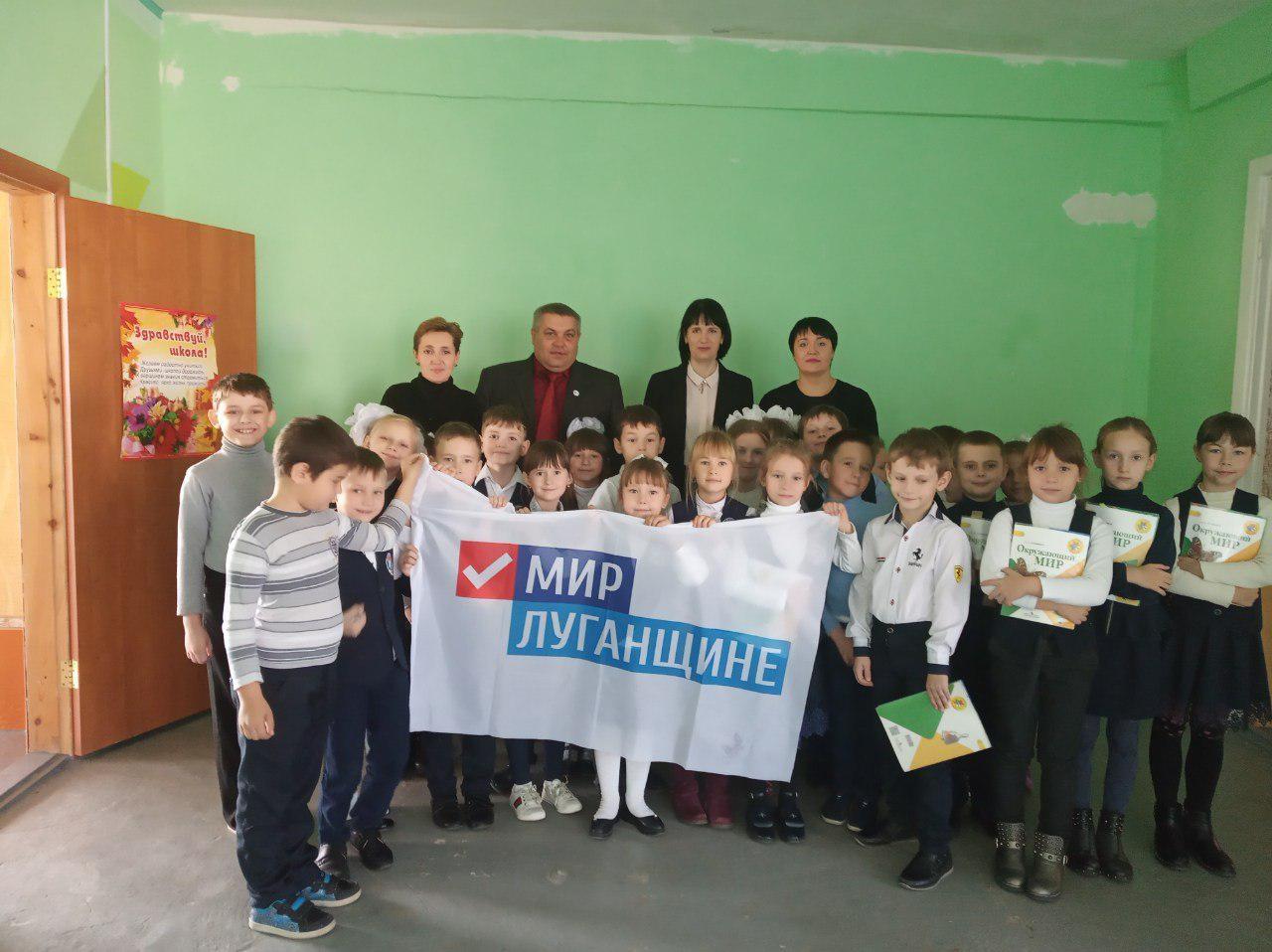Учебно-воспитательный комплекс принял подарок от ОД «Мир Луганщине» в Красном Луче 1
