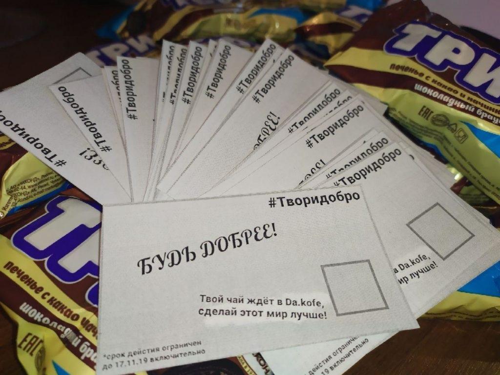 Антрацитовские активисты провели акцию «Твори добро» 4