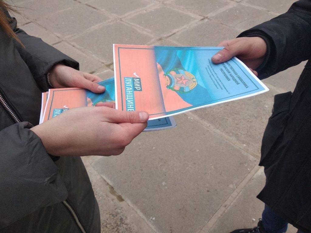Акция ко Дню государственного флага ЛНР состоялась в Стаханове 4
