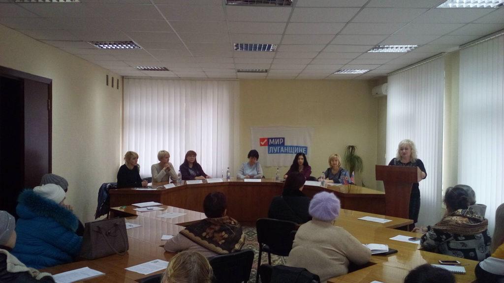 В Луганске прошла встреча с активистами первичной организации ОД «Мир Луганщине» 1