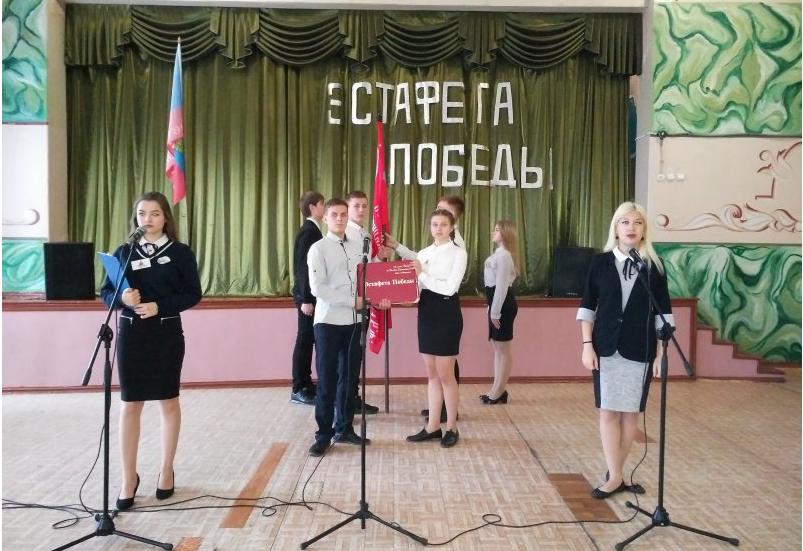 В Молодогвардейской школе завершилась акция «Эстафета Победы» 2