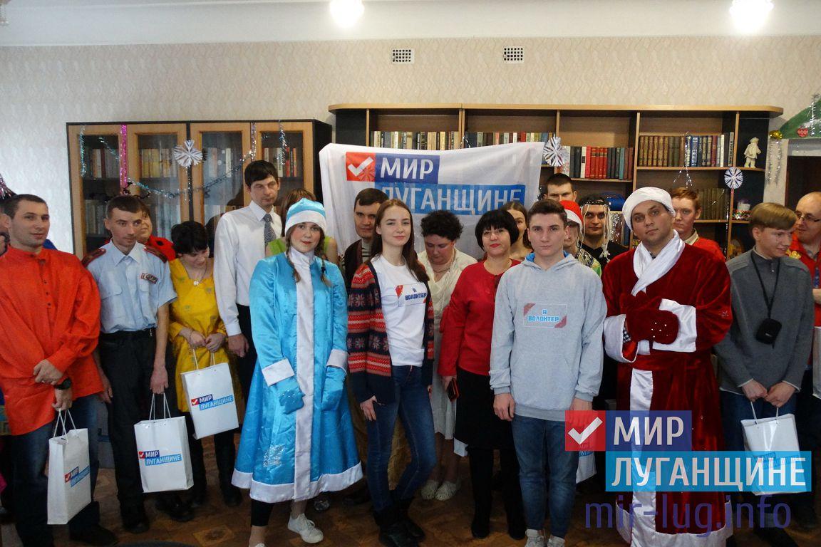 В Луганске детей с ограниченными возможностями поздравили с новогодними праздниками активисты проекта «Волонтёр» 3