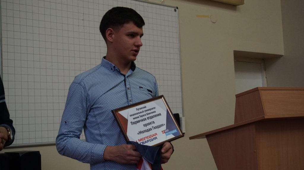 Первичную организацию проекта «Молодая гвардия» открыли в ЛНУ имени Тараса Шевченко 5