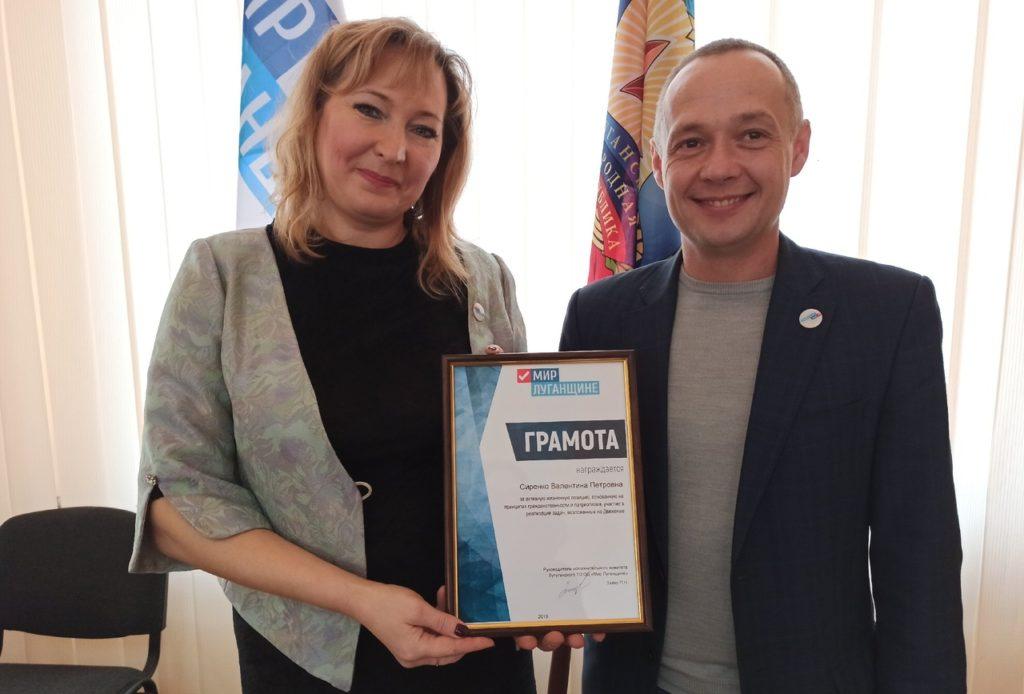 Подведение итогов работы теротделения ОД «Мир Луганщине» состоялось в Лутугино 2