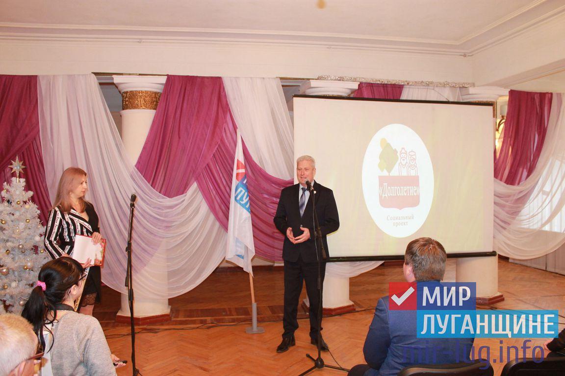 Проект «Долголетие» презентовали в Краснодоне 1