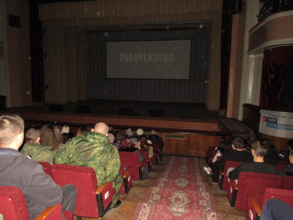Более 600 жителей Стаханова посетили показ фильма «Ополченочка» 2