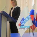 В Луганске подвели итоги работы теротделений ОД «Мир Луганщине» за 2019 год