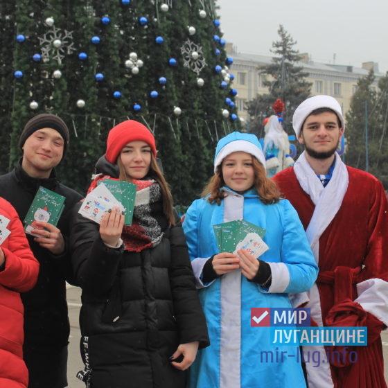Активисты проекта «Волонтёр» поздравили луганчан с наступающим Новым годом