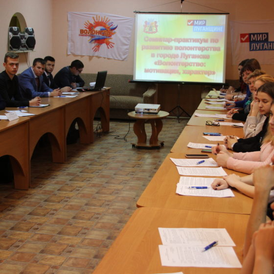 В Луганске провели семинар-практикум по развитию волонтерства 3