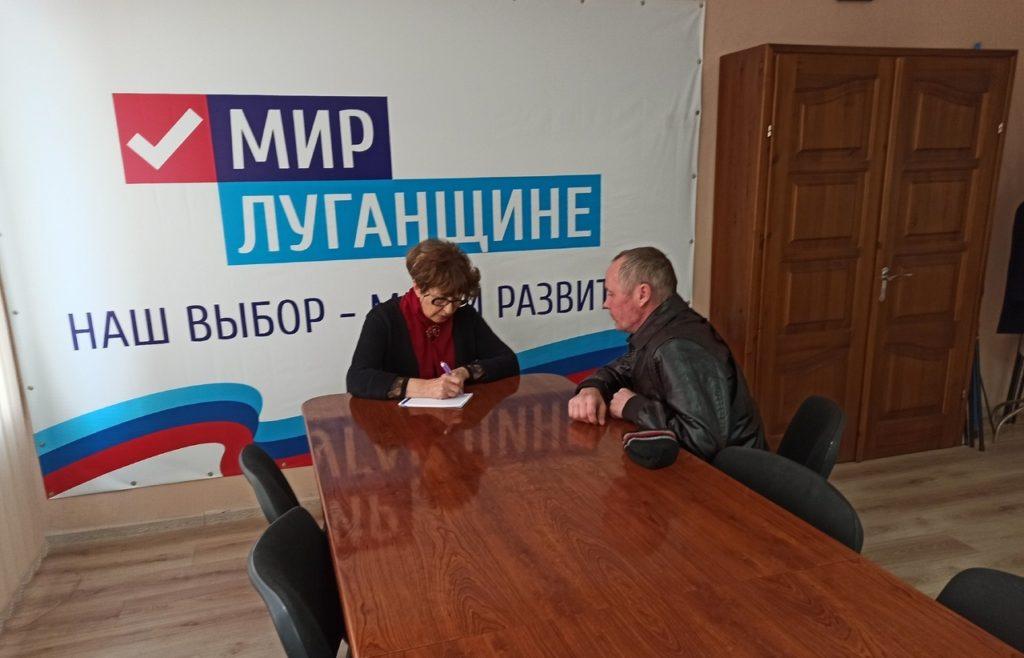 Депутат Народного Совета ЛНР Нелли Задирака провела прием в Лутугино 1