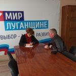 Депутат Народного Совета ЛНР Нелли Задирака провела прием в Лутугино