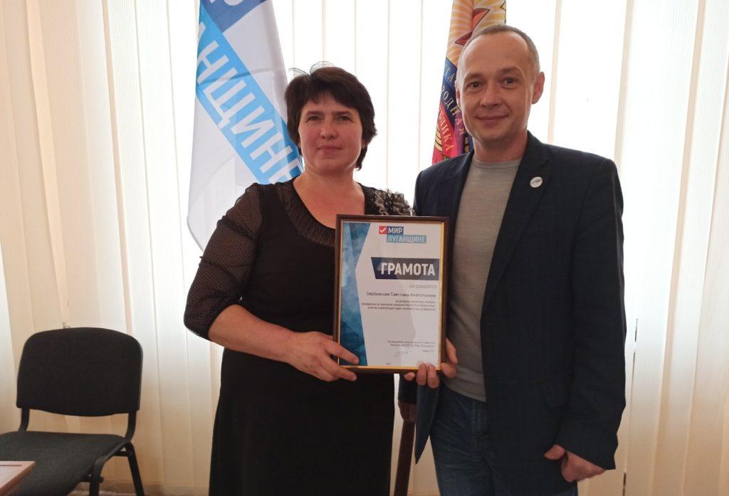 Подведение итогов работы теротделения ОД «Мир Луганщине» состоялось в Лутугино 1