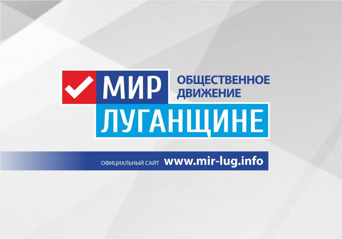 Общественное движение «Мир Луганщине» насчитывает более 107 тысяч участников