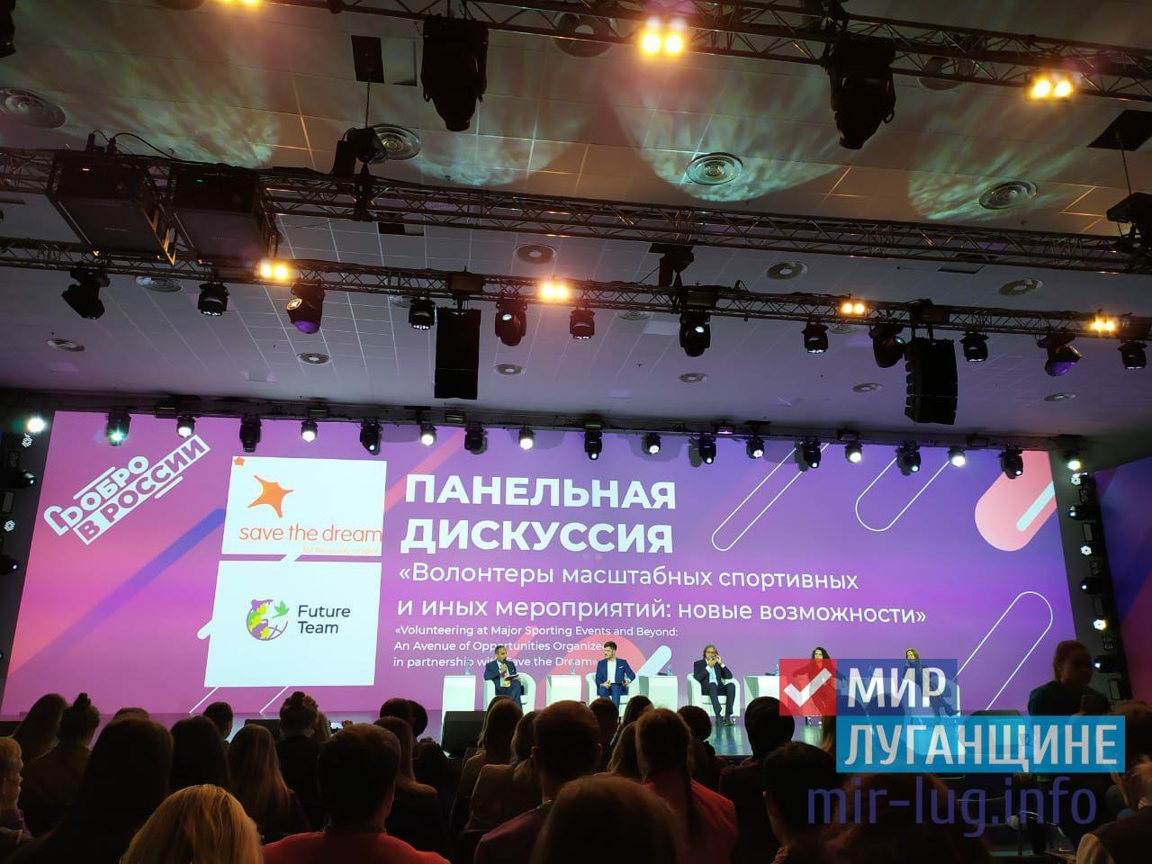 Активисты проекта «Волонтёр» ОД «Мир Луганщине» участвуют в форуме «Добро в России» 1