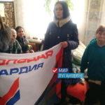 Активисты проекта «Молодая Гвардия» в Красном Луче навестили пожилых граждан с инвалидностью