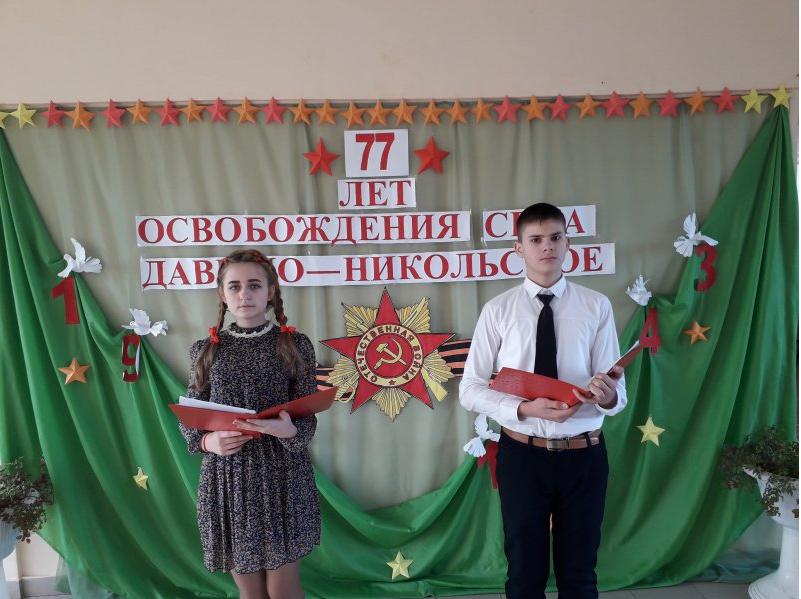 В селе Давыдо-Никольском прошло мероприятие, посвященное освобождению села от немецко-фашистских захватчиков