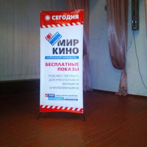 Жители посёлка Дубовский Антрацитовского района ЛНР посмотрели фильм в рамках проекта «Мир кино»