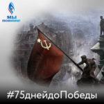 Интернет-акция «75 дней до Победы» в рамках проекта «Мы помним!» Общественного движения «Мир Луганщине» стартует 23 февраля