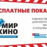 В рамках проекта «Мир кино» в Первомайске пройдет бесплатный показ фильма «Движение вверх»
