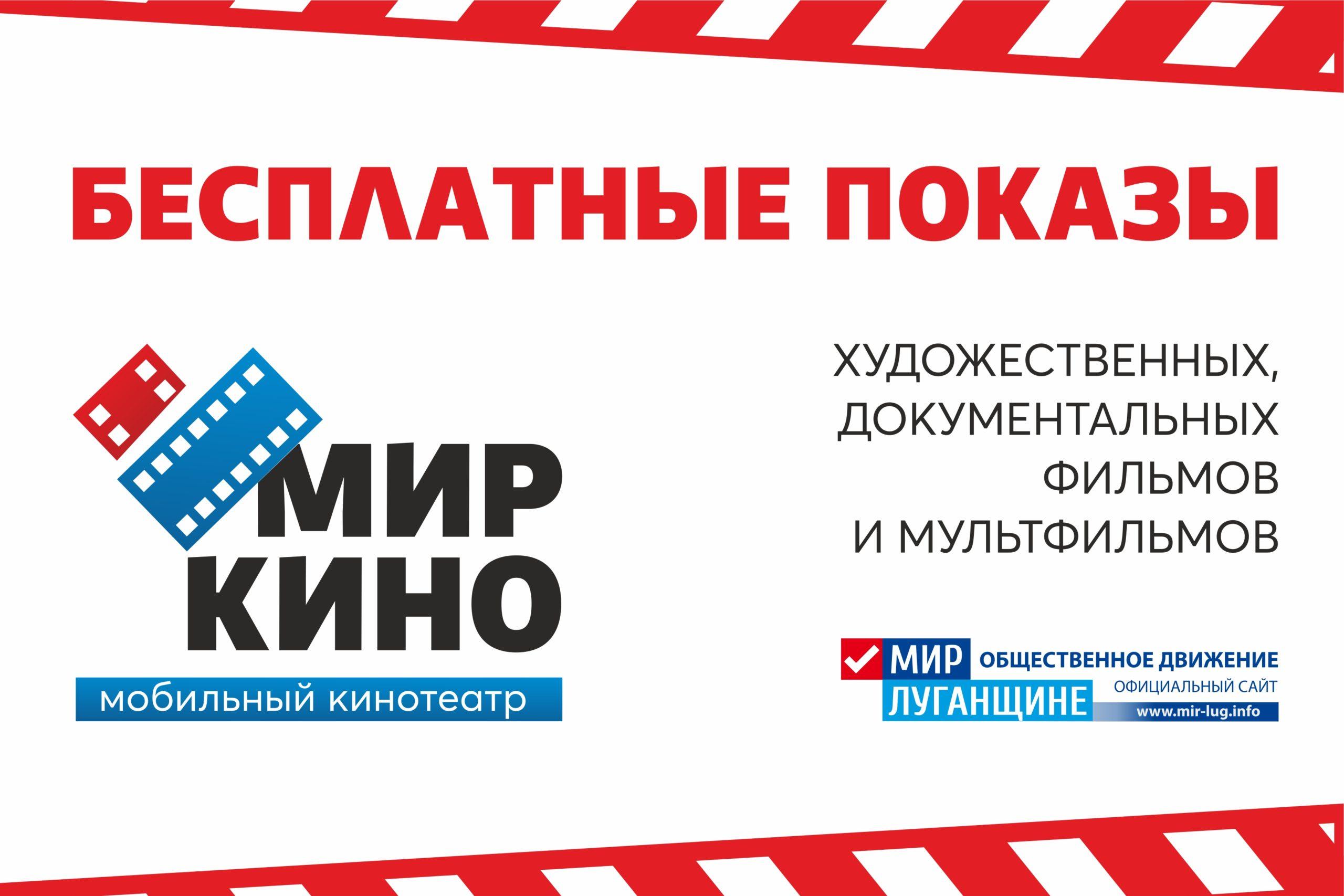 Бесплатные показы мультфильмов состоятся в Стаханове и Антраците