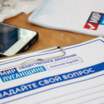 В Луганске прошла встреча с представителями квартальных комитетов – видео