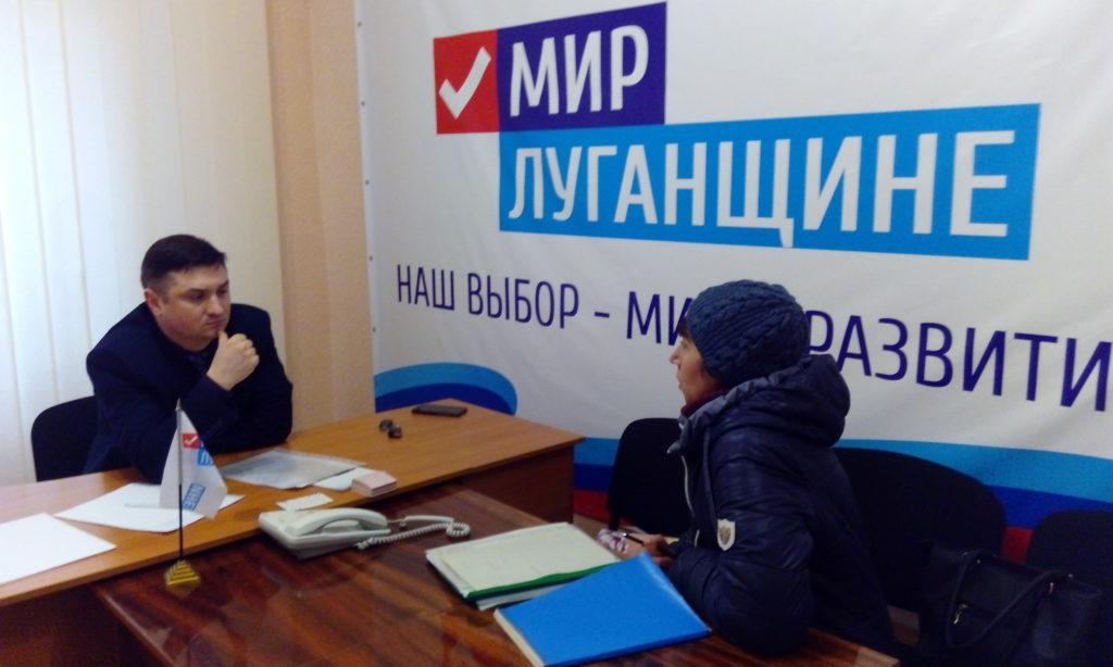 Депутат Народного Совета ЛНР Максим Уваров провел прием в Алчевске 1