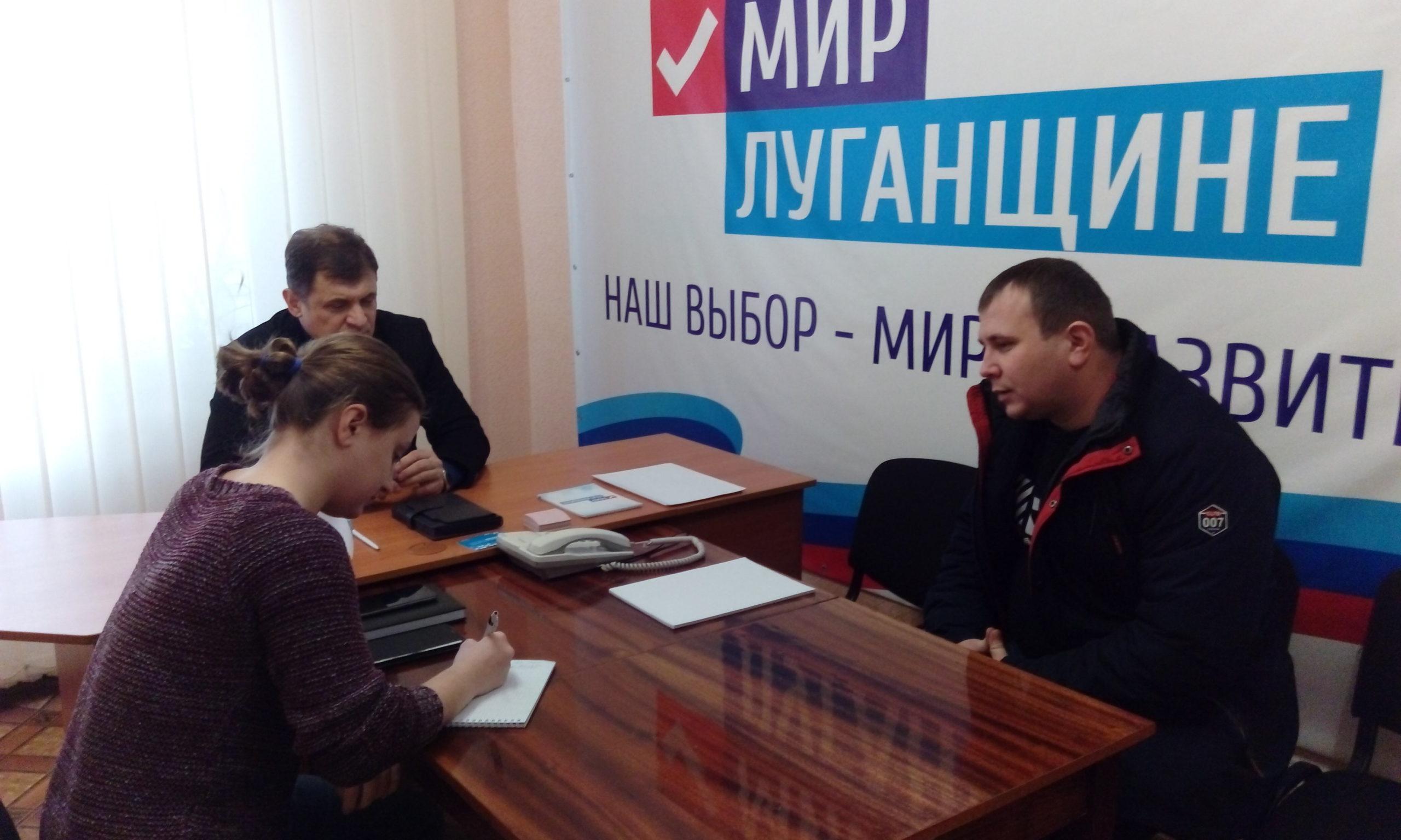 Депутат Народного совета ЛНР Роман Лысенко провел приём в Алчевске 2