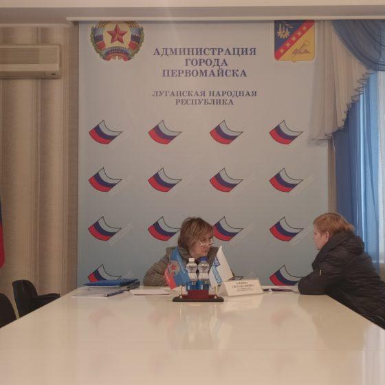 В Первомайске прошёл приём депутата Народного Совета ЛНР Светланы Алёшиной