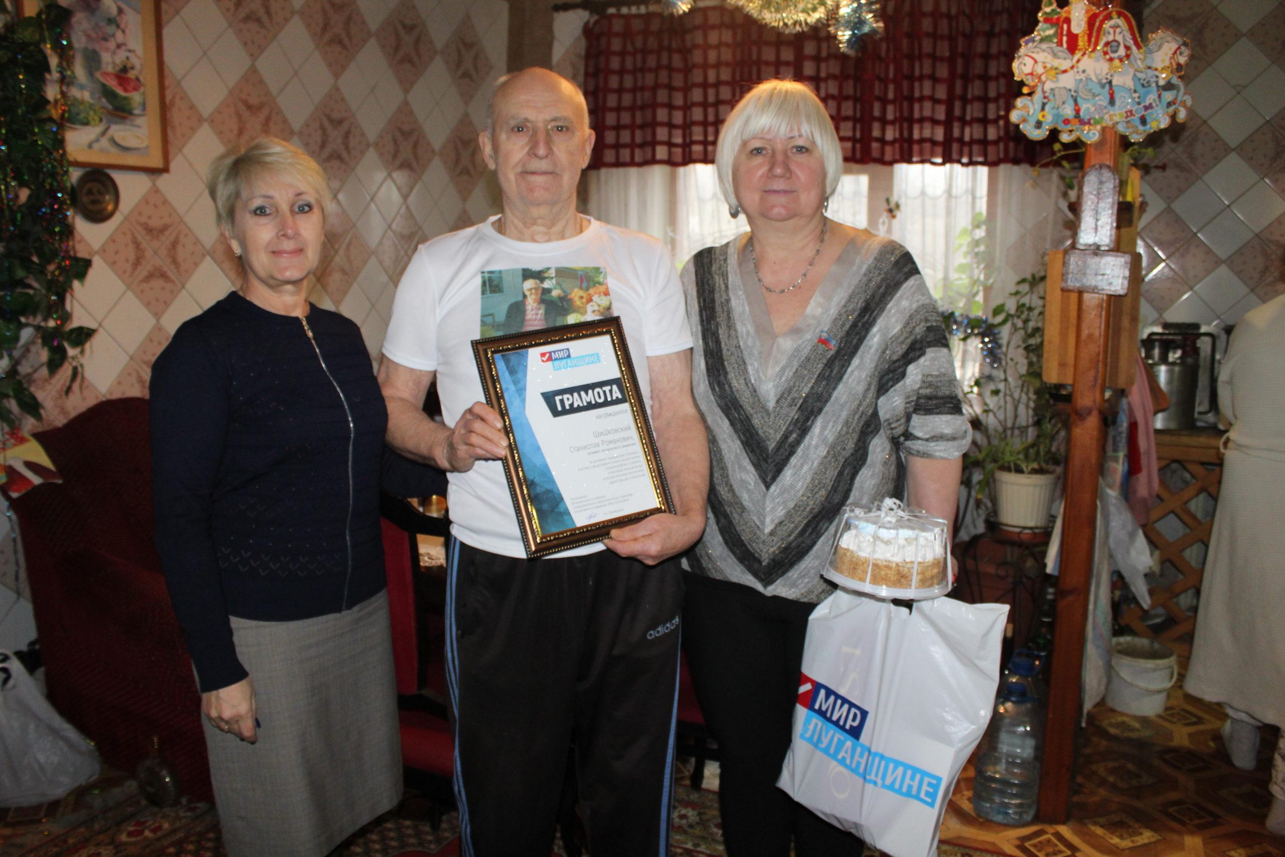 Представители ОД «Мир Луганщине» поздравили ветерана труда с 80-летием