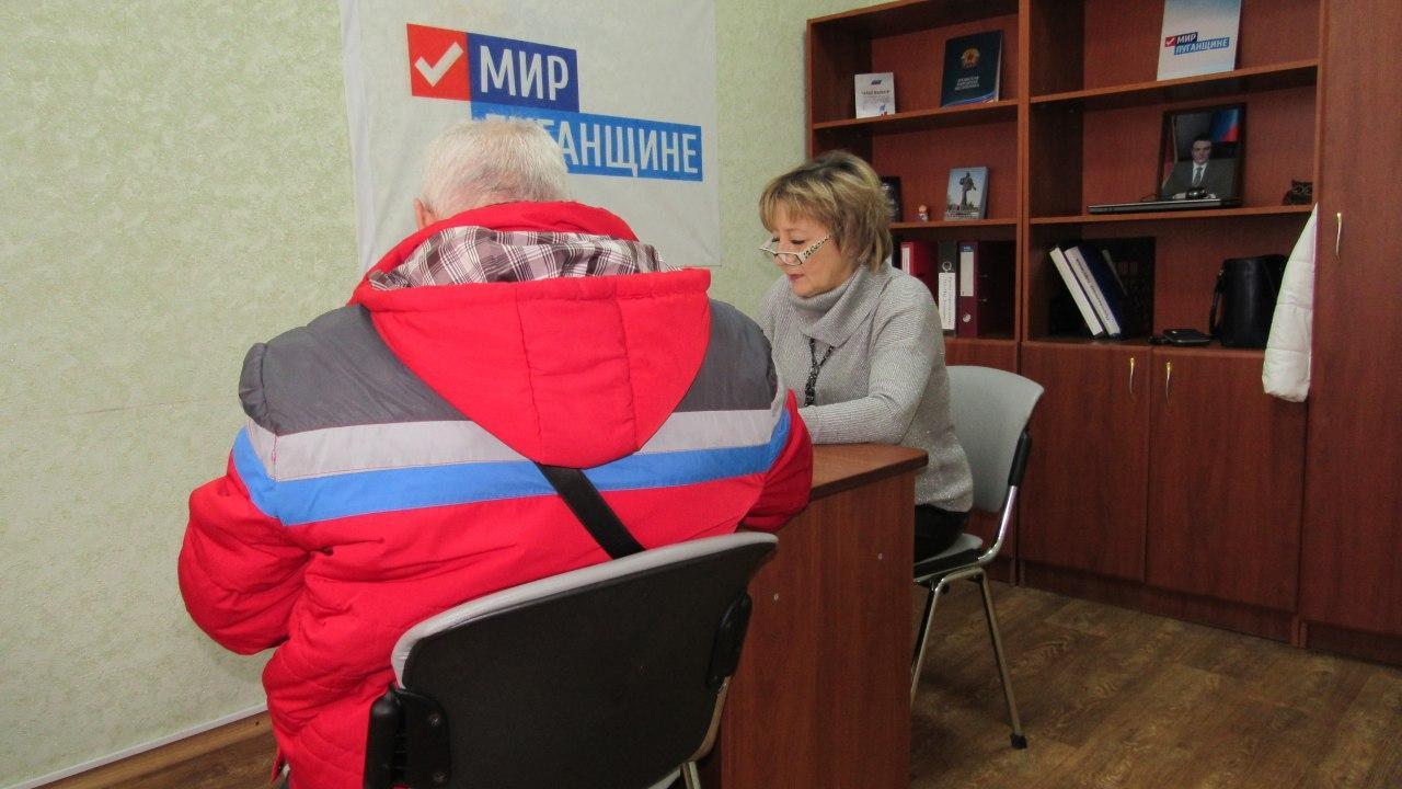 Депутат Народного Совета ЛНР Светлана Алешина провела прием в Стаханове