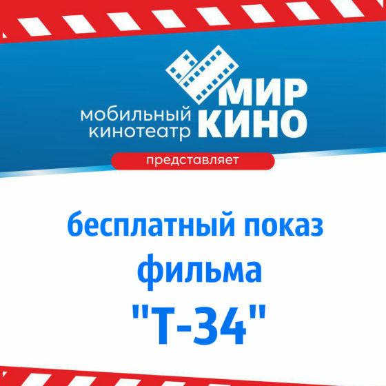 Бесплатный показ фильма состоится в поселке городского типа Лотиково 2