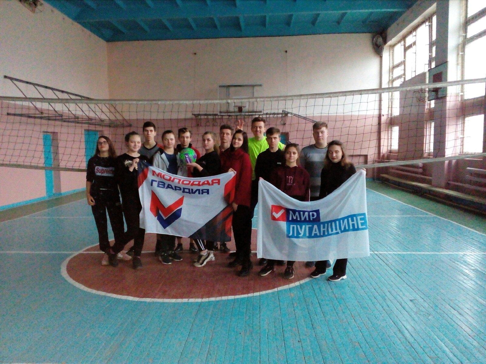 В Лутугино активисты проекта «Молодая Гвардия» провели игру в волейбол