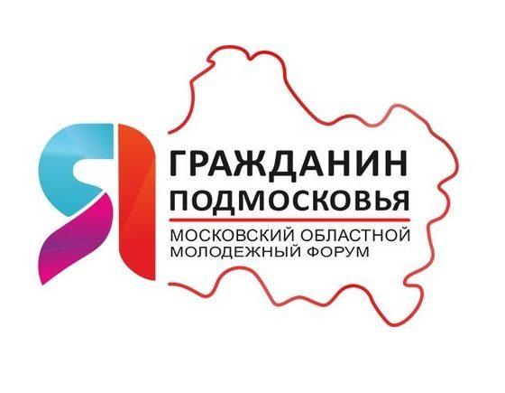 Активисты ОД «Мир Луганщине» примут участие в молодёжном форуме «Я – гражданин Подмосковья»