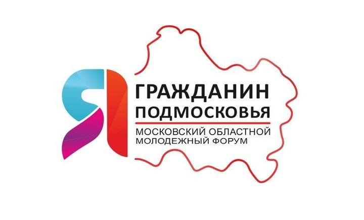 Активисты ОД «Мир Луганщине» примут участие в молодёжном форуме «Я – гражданин Подмосковья» 1
