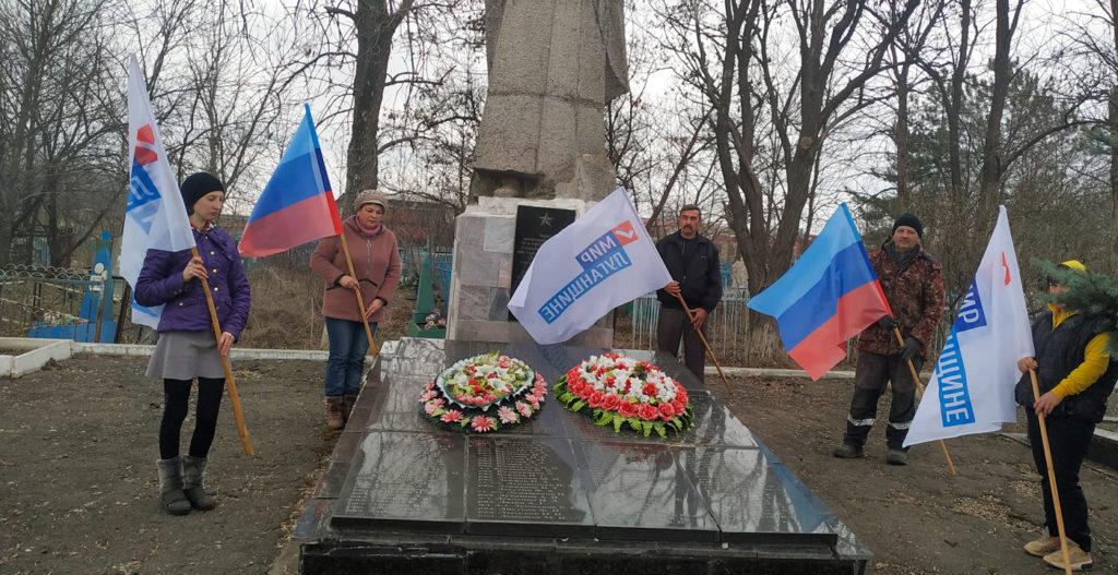 В Краснодонском районе прошла акция по уборке памятника 1