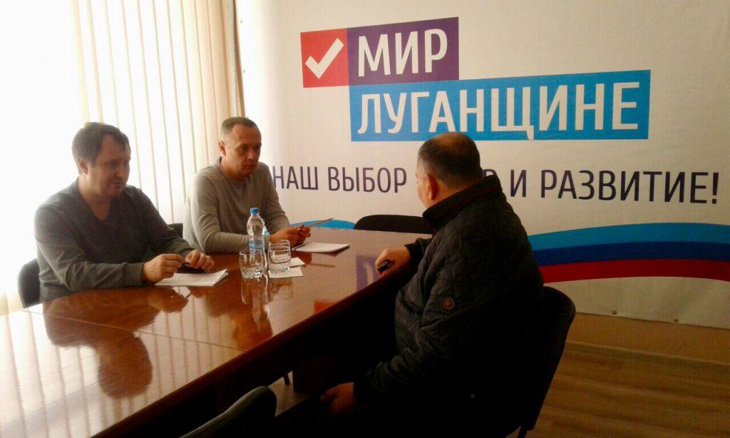 Помощник депутата Народного Совета ЛНР провел приём в Лутугино 1