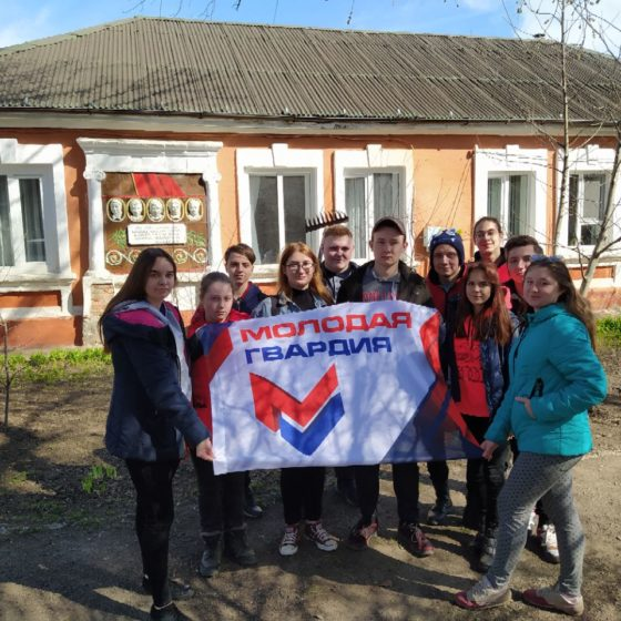 Активисты проекта «Молодая Гвардия» провели субботник в Краснодоне