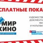 Бесплатные показы фильмов состоятся в Красном Луче и Кировске