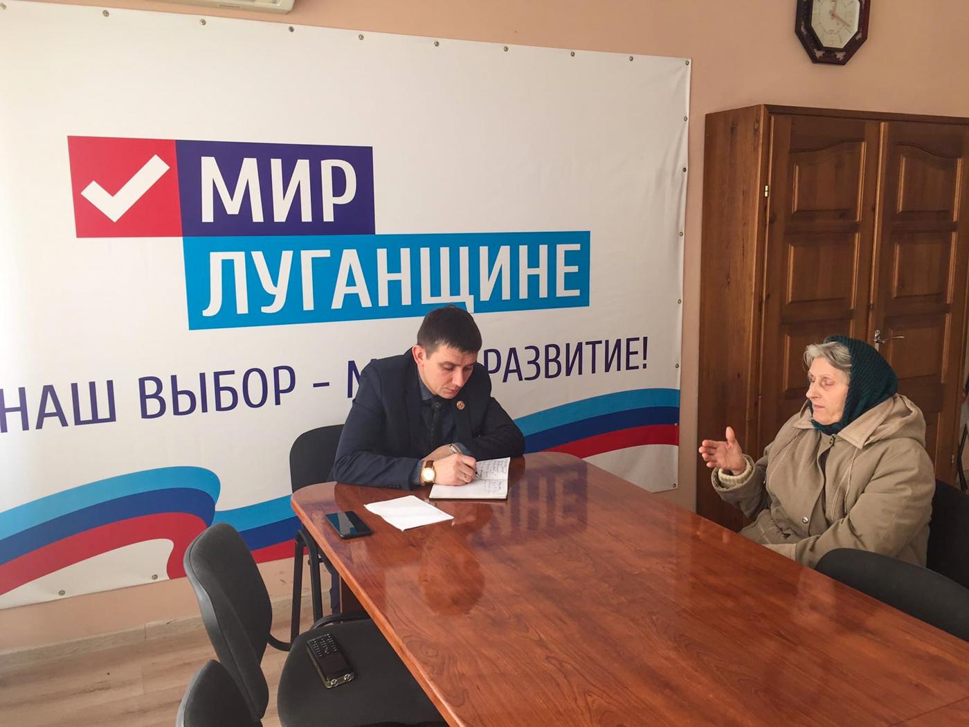 Депутат Народного совета ЛНР Александр Ермоленко провёл приём в Лутугино