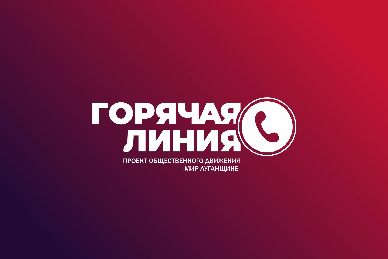 В феврале сотрудники проекта «Горячая линия» обработали почти 300 обращений граждан