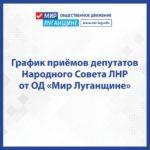 Депутаты парламента ЛНР от ОД «Мир Луганщине» за неделю проведут 15 приёмов граждан