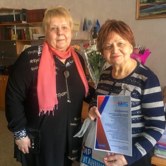 Активистку ветеранского движения, директора Антрацитовского исторического музея поздравили с юбилеем