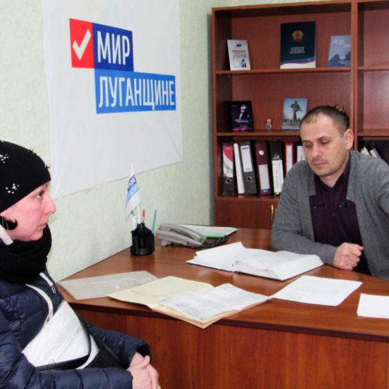 Первый заместитель Главы Администрации города провел приём в Стаханове