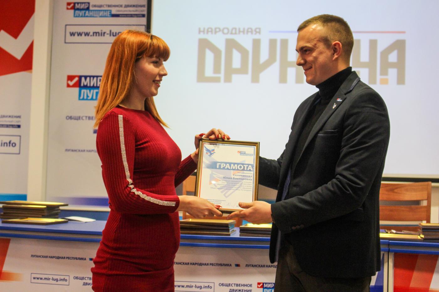 В Луганске отметили первую годовщину проекта «Дружина» 3