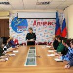 Наталья Фокина встретилась с представителями первичных отделений ОД «Мир Луганщине» в Алчевске