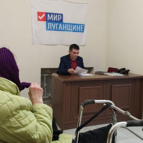 Александр Ермоленко провёл приём граждан в городе Луганске