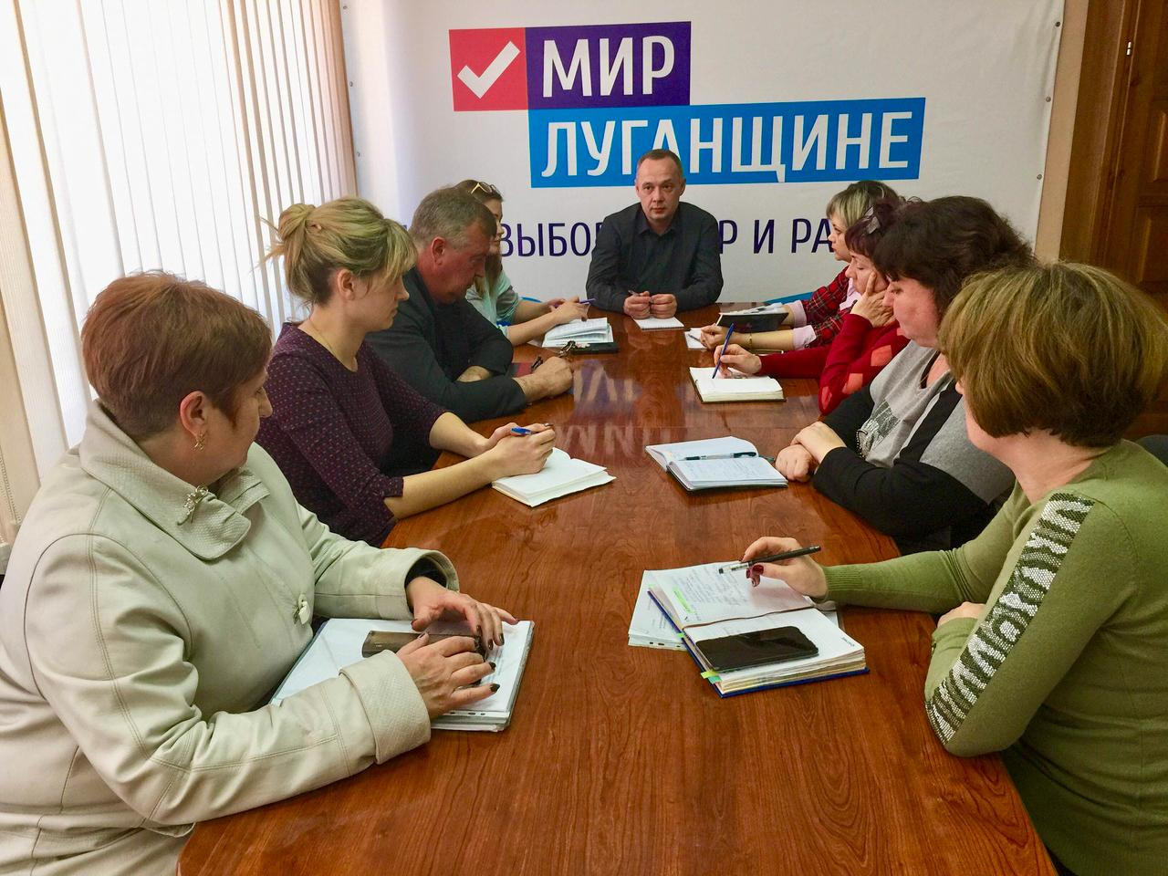 Встреча с активом ОД «Мир Луганщине» состоялась в Лутугино
