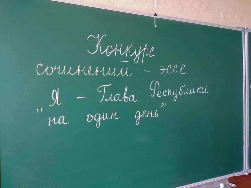 В Свердловске стартовал конкурс «Я – Глава Республики на один день» 3