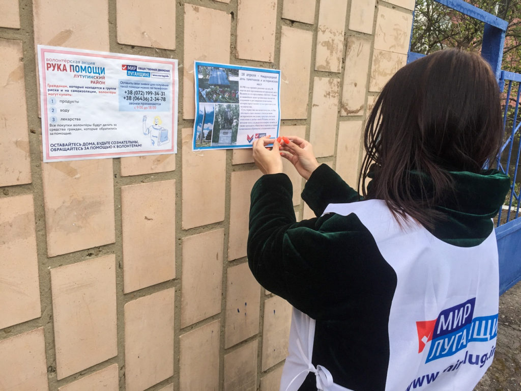 Активисты проекта «Молодая Гвардия» расклеили дайджест-плакаты в Лутугино 1
