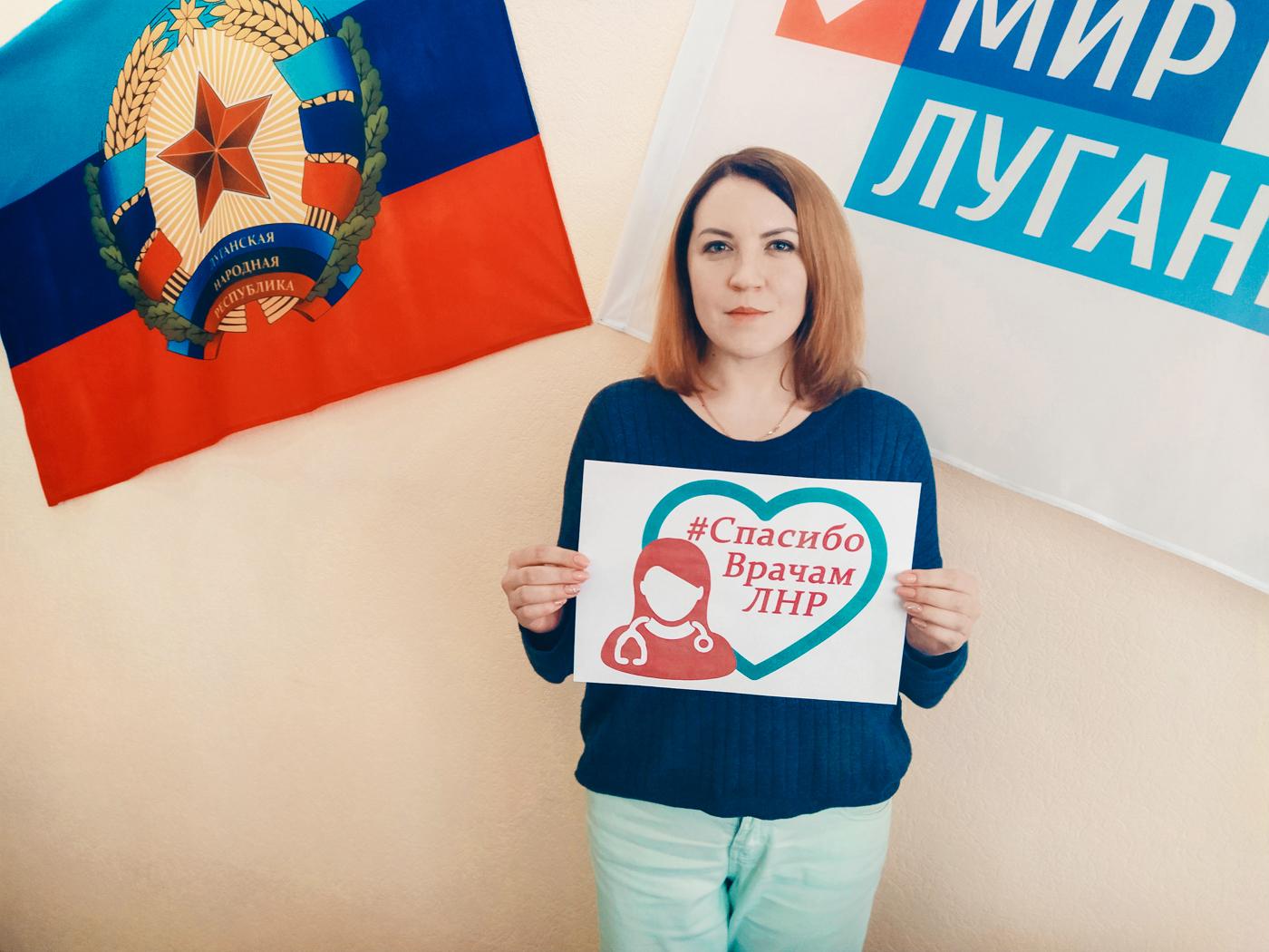 Молодёжь Славяносербского района присоединилась к акции #СпасибоВрачамЛНР 1